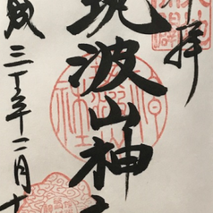 御朱印ぶらり旅(02.11)