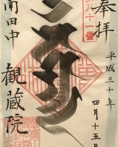 御朱印ぶらり旅(04.15)