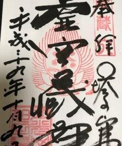 御朱印ぶらり旅(10.09)