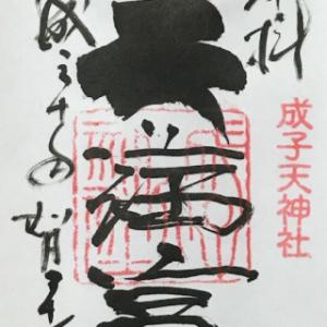御朱印ぶらり旅(成子天神社)