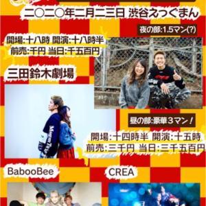 三田鈴木劇場 LIVE@shibuya eggman20200223