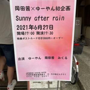 Sunny after rain ~岡田茜×ゆーやん初企画~ @宿河原POTOS 20210627