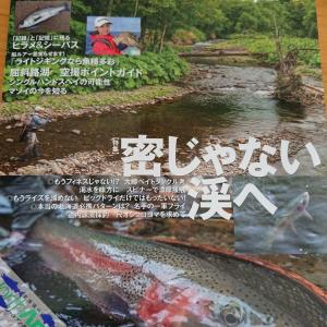 North Angler's8月号!!