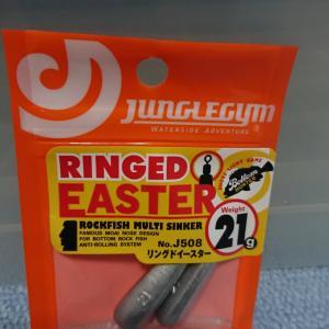 新たな武器を手に~リングドイースター~!!