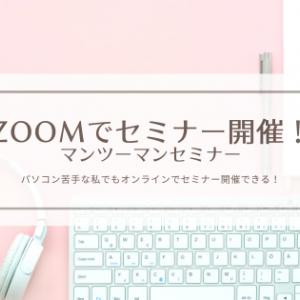 zoom映えするzoomメイク♡