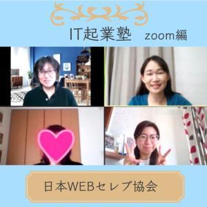 【IT起業塾】zoom編開催しました!