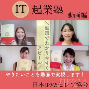 【IT起業塾】動画編・やりたいことを《動画》で実現します!