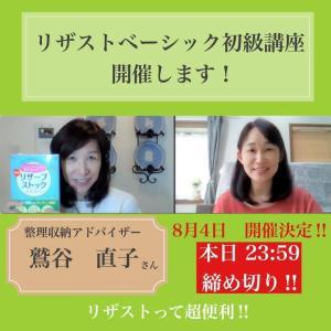 【8/4緊急開催決定‼️】リザストベーシック初級講座 開催します!