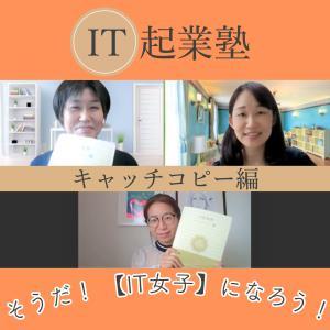 【IT起業塾】あなたの「キャッチコピー」を作って同業者と差別化ができます!