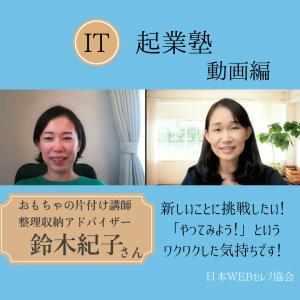 【IT起業塾】整理収納アドバイザーの動画熱がスゴイ!
