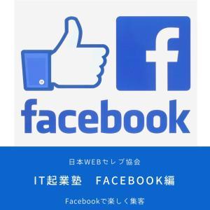 【IT起業塾】Facebookでも集客するために整理収納アドバイザーができること