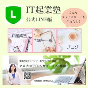 【IT起業塾】整理収納アドバイザーとして公式LINEを使いこなす!