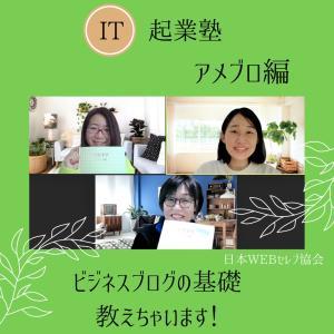 【IT起業塾】アメブロ編 開催しました!