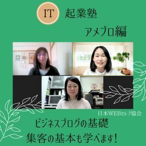 【IT起業塾】アメブロ編で理想のお客様に出会いましょう!