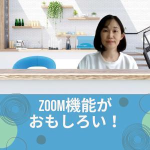 【zoom新機能】イマーシブビュー没入型シーン背景で参加が楽しくなる!