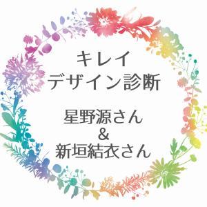 【個性診断】星野源さん&新垣結衣さんの個性・相性は?