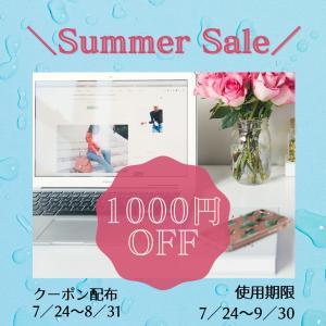 【夏休み特別企画!サポート1,000円引きクーポン配布♡】