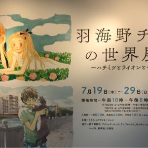 羽海野チカの世界展