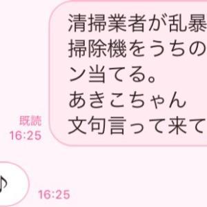 20190822木 具合の悪い日々(´-`)。o あきこちゃんはいい子だなぁ