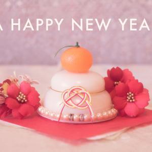 【1月のミッション】あけましておめでとうございます!