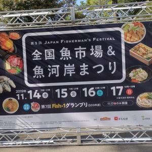 第5回 ジャパン フィッシャーマンズ フェスティバル2019