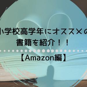 小学校高学年にオススメの書籍を紹介!!【Amazon編】