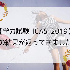 【学力試験 ICAS 2019】全ての結果が返ってきました!!