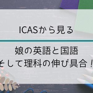 ICASから見る娘の英語と国語そして理科の伸び具合!