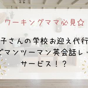 ワーキングママ必見☆お子さんの学校お迎え代行&自宅でマンツーマン英会話レッスンサービス!?