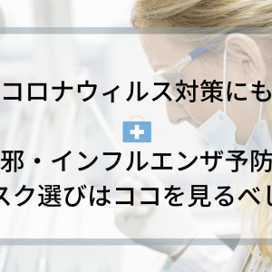 【コロナウィルス対策にも】風邪・インフルエンザ予防のマスク選びはココを見るべし!