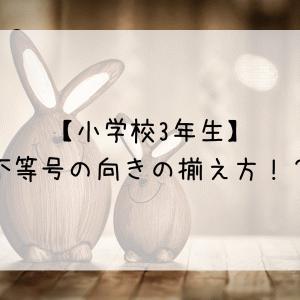 【小学校3年生】不等号の向きの揃え方!?