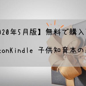 【2020年5月版】無料で購入可能~AmazonKindle子供知育本の紹介