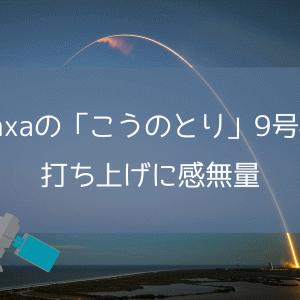 Jaxaの「こうのとり」9号機打ち上げに感無量
