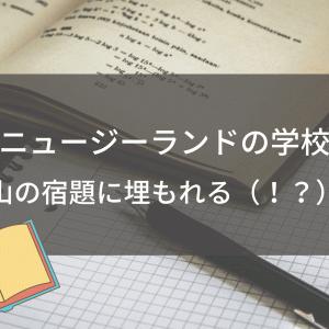 【ニュージーランドの学校】沢山の宿題に埋もれる(!?)娘