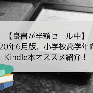 【良書が半額セール中】2020年6月版、小学校高学年向けKindle本オススメ紹介!