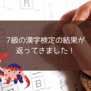 7級の漢字検定の結果が返ってきました!