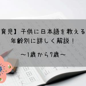 【海外育児】子供に日本語を教える方法、年齢別に詳しく解説!~1歳から7歳~