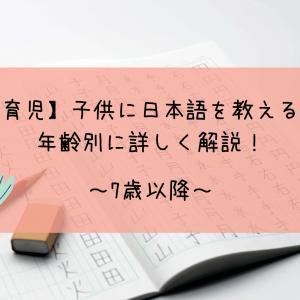 【海外育児】子供に日本語を教える方法、年齢別に詳しく解説!~7歳以降~