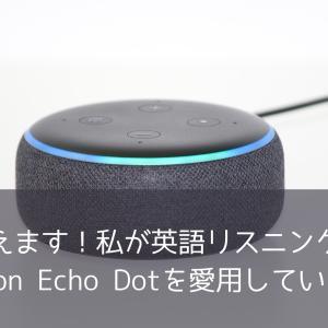 教えます!私が英語リスニングにAmazon Echo Dotを愛用している理由