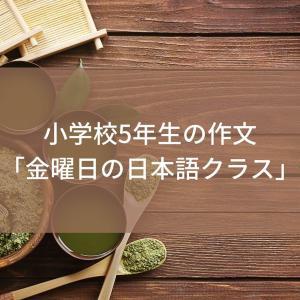 小学校5年生の作文「金曜日の日本語クラス」