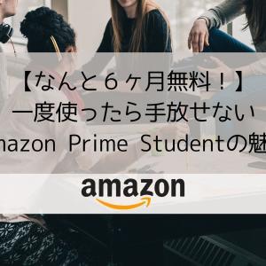 【なんと6ヶ月無料!】一度使ったら手放せないAmazon Prime Studentの魅力