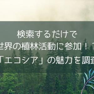 検索するだけで世界の植林活動に参加!?「エコシア」の魅力を調査
