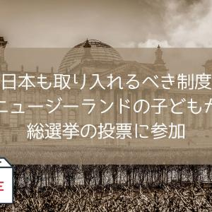 【日本も取り入れるべき制度】ニュージーランドの子どもが総選挙の投票に参加