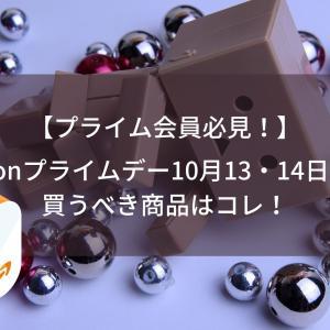 【プライム会員必見!】Amazonプライムデー10月13・14日開催!買うべき商品はコレ!
