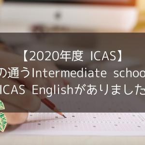 【2020年度 ICAS】娘のIntermediate schoolでICAS Englishがありました