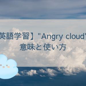 """【英語学習】""""Angry cloud""""の意味と使い方"""
