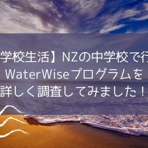 【NZの学校生活】NZの中学校で行われるWaterWiseプログラムを徹底調査!