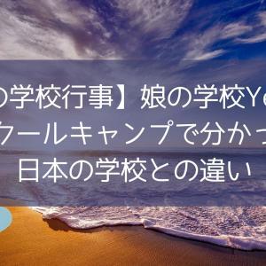 【NZの学校行事】娘の学校Year8のスクールキャンプで分かった日本の学校との違い
