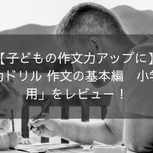 【子どもの作文力アップに】「作文力ドリル 作文の基本編 小学高学年用」をレビュー!