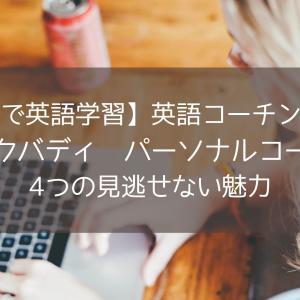 【本気で英語学習】英語コーチングなら今話題の「スピークバディ パーソナルコーチング」4つの見逃せない魅力
